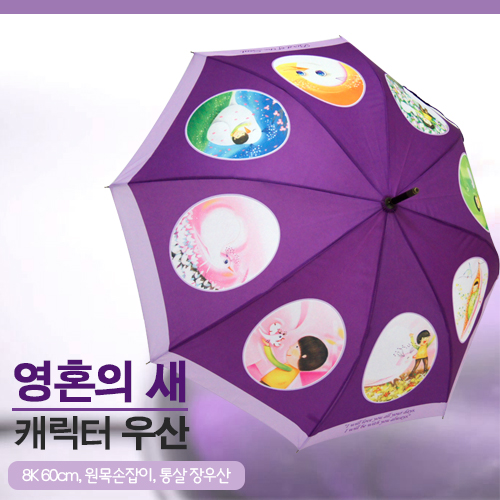 [영혼의 새]캐릭터 우산(Umbrella with Bird of the Soul)