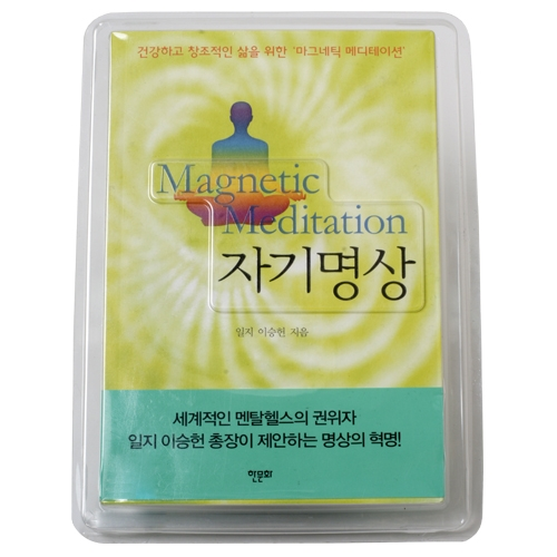 자기명상[Magnetic Meditation] 세트